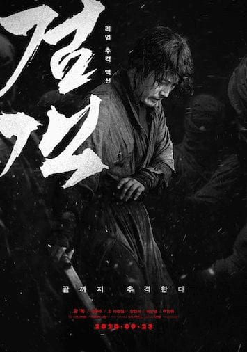 Movie: The Swordsman (2020)   Mp4 Download