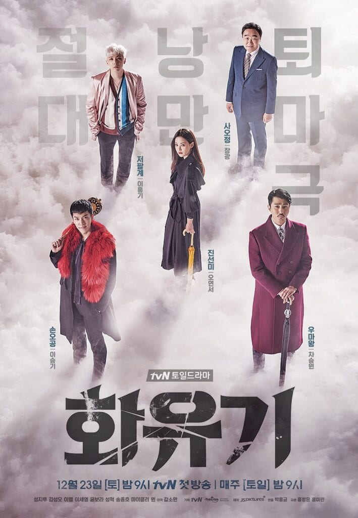 A Korean Odyssey Season 1 Episode 1 – 20 (Korean Drama) | Mp4 Download
