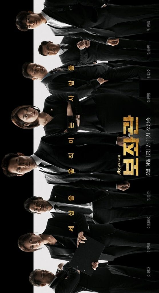 Chief Of Staff Season 1 Episode 1 – 10 (Korean Drama) | Mp4 Download