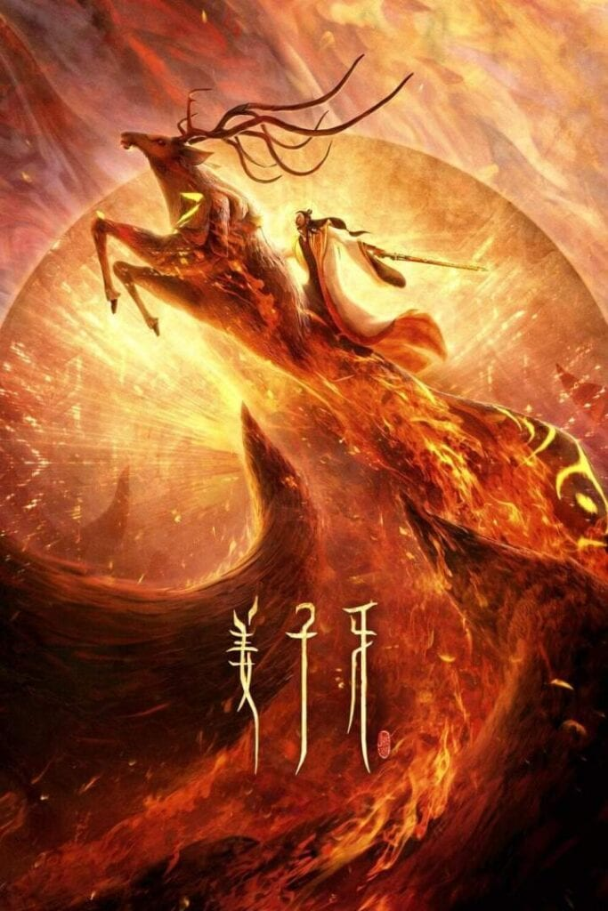 Movie: Legend of Deification (2020) Chinese   Mp4 Download