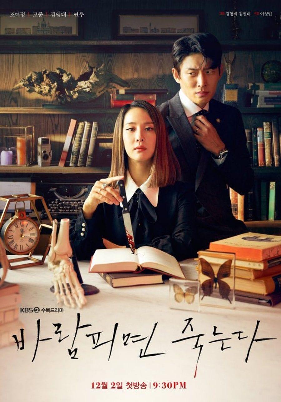 Cheat on Me, If You Can Season 1 Episode 1 – 16 (Korean Drama)