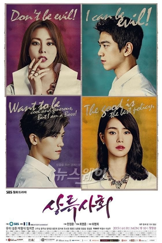 High Society Season 1 Episode 1 – 16 (Korean Drama) | Mp4 Download