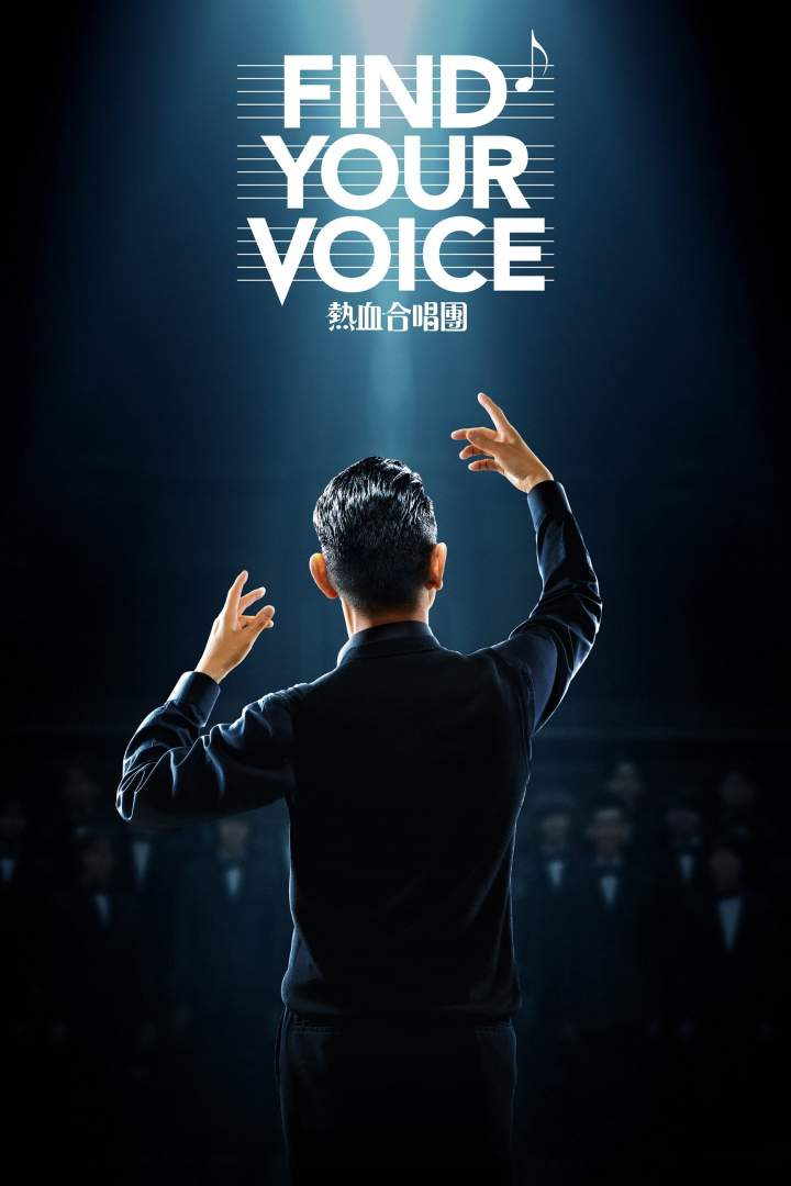 Movie: Find Your Voice (2020) Chinese | Mp4 Download