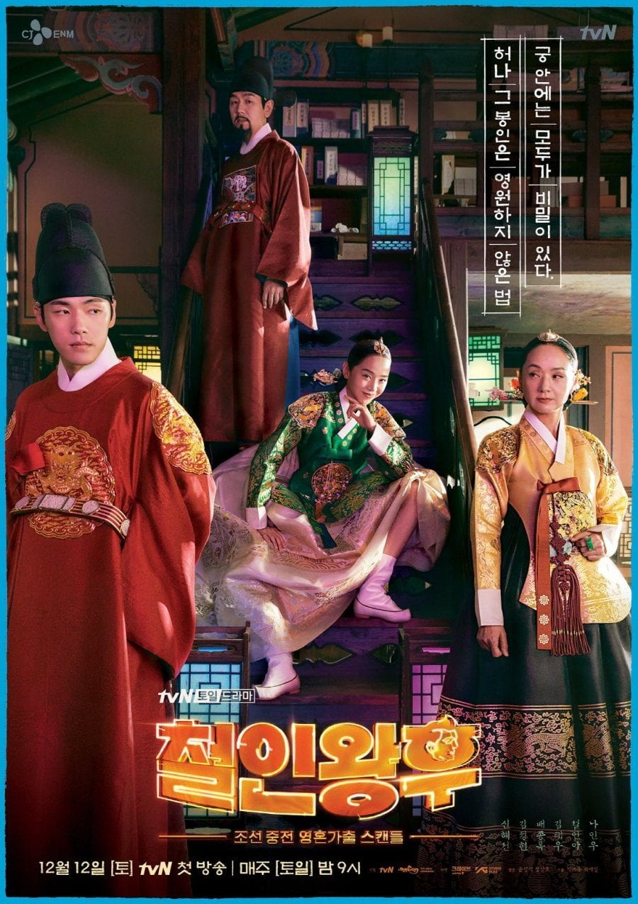 Mr Queen Season 1 Episode 19 – 20 (Korean Drama) | Mp4 Download