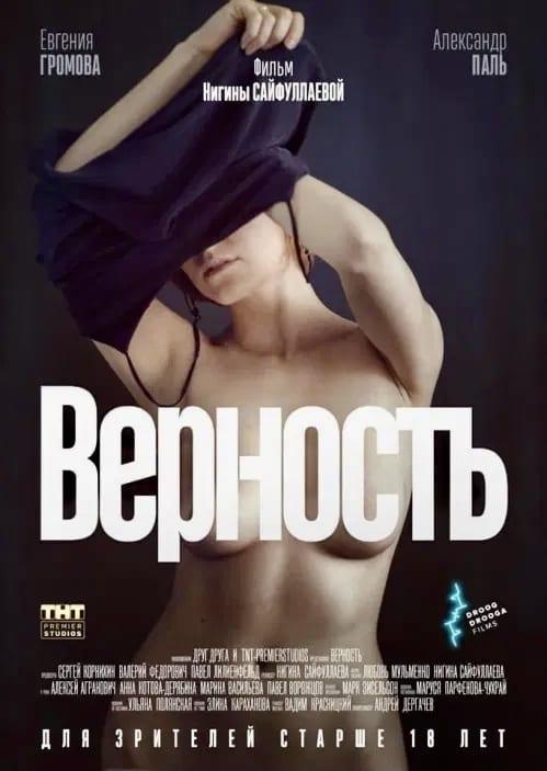 Movie: Vernost (2019) (Russia) 18+ | Mp4 Download