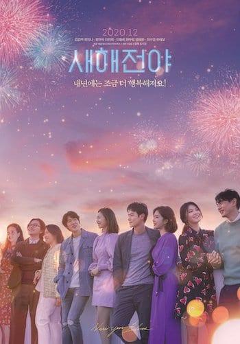 New Year Blues (2021) Full Korean Movie