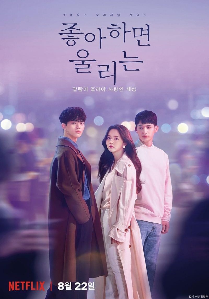 TV Series: Love Alarm Season 1 Episode 1 – 8 Complete (Korean Drama)
