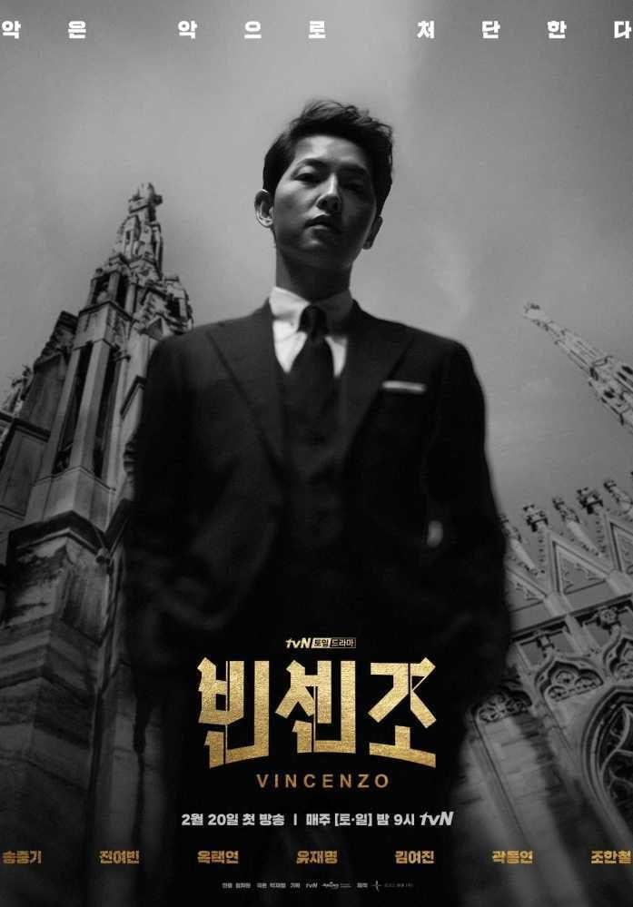 TV Series: Vincenzo Season 1 Episode 17 – 18 (Korean Drama)