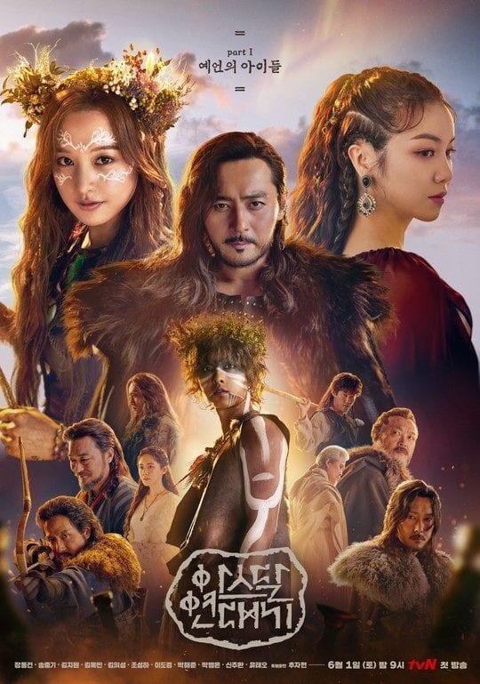 TV Series: Arthdal Chronicles Season 1 Episode 1 – 16 (Korean Drama)
