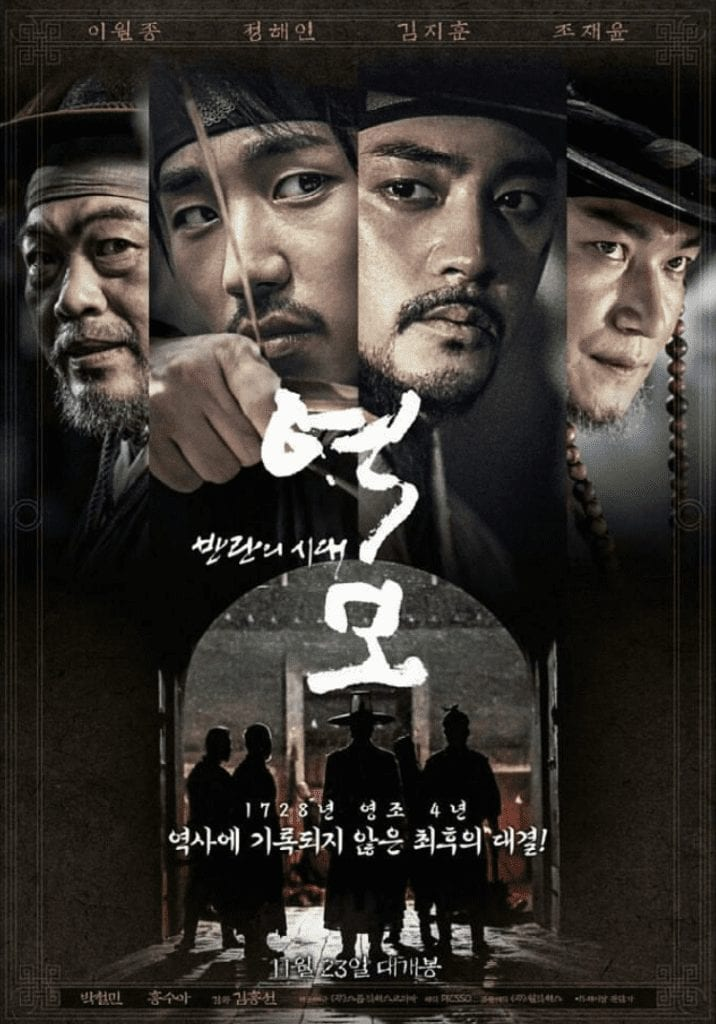 The Age of Blood (2017) – Korean Movie   Mp4 Download
