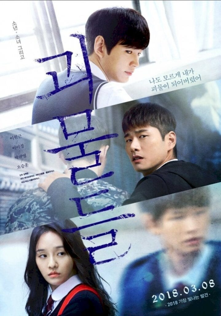 Wretches (2018) Full Korean Movie