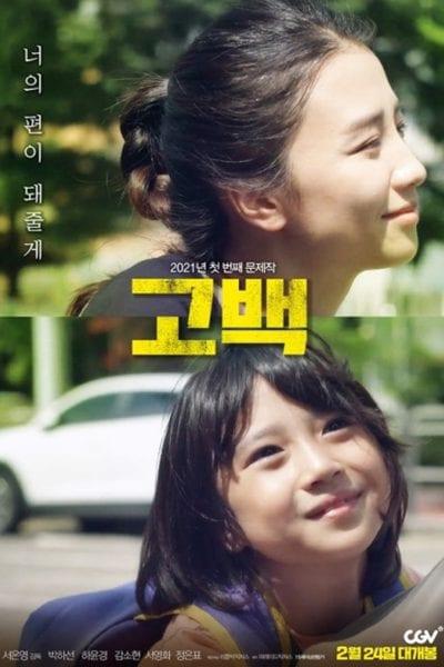 Go Back (2021) Full Korean Movie