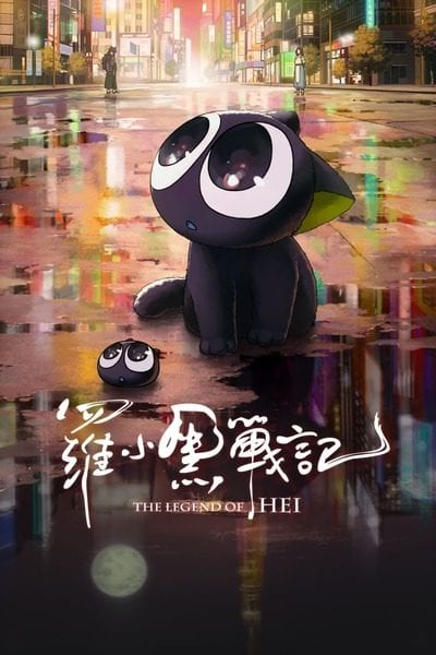 The Legend of Hei (2019) Full Chinese Movie
