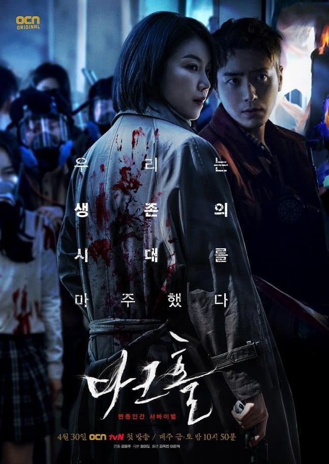 Dark Hole Season 1 Episode 1 - 10 (Korean Drama) | Mp4 Download