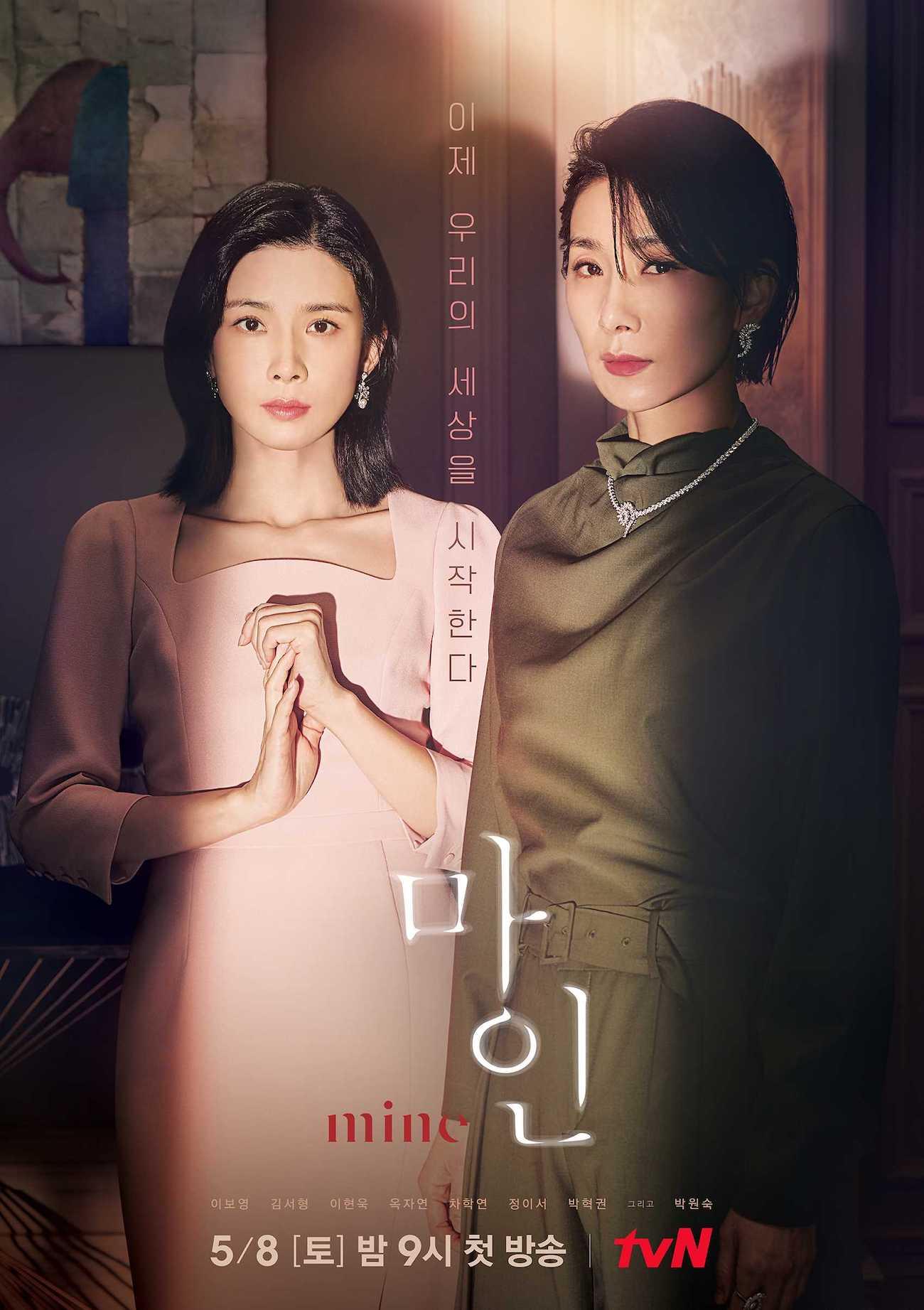 Mine season 1 Episode 1 - 8 (Korean Drama) | Mp4 Download