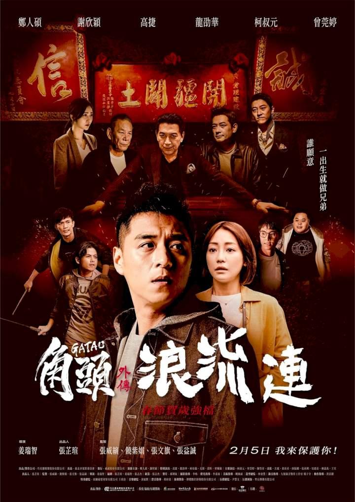 Gatao: The Last Stray (2021) Full Chinese Movie
