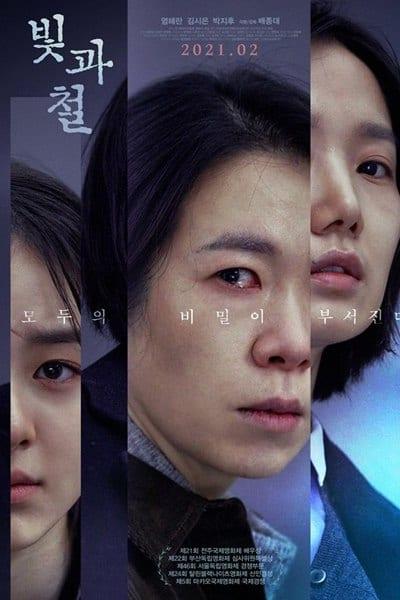 Black Light (2021) - Korean Movie | Mp4 Download