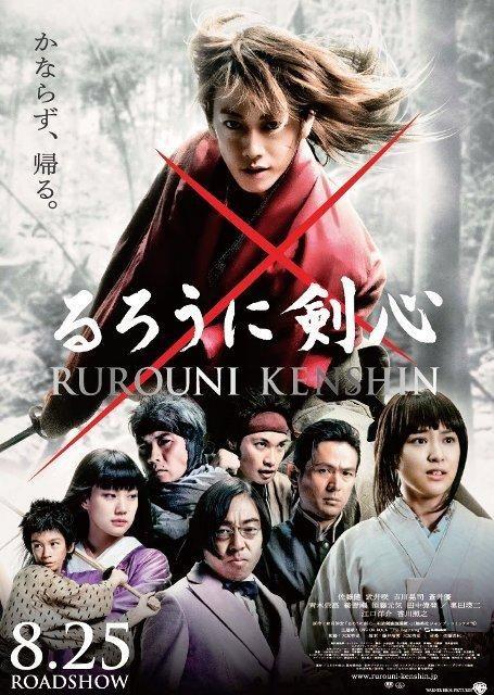 Rurouni Kenshin Part 1 – 3 (2012) – (2014) – Japanese | HD BluRay