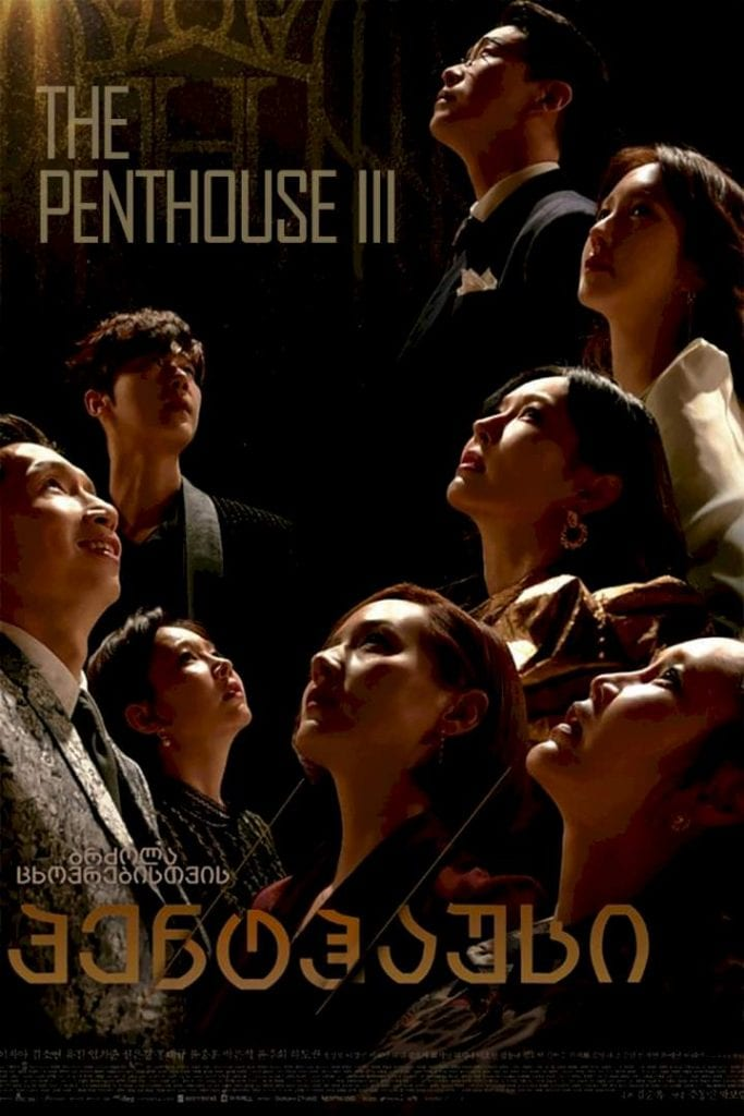 The Penthouse Season 3 Episode 1 (Korean Drama) | Mp4 Download