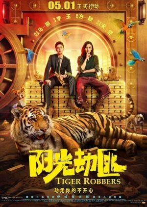 Movie: Tiger Robbers (2021) – Chinese | Mp4 Download