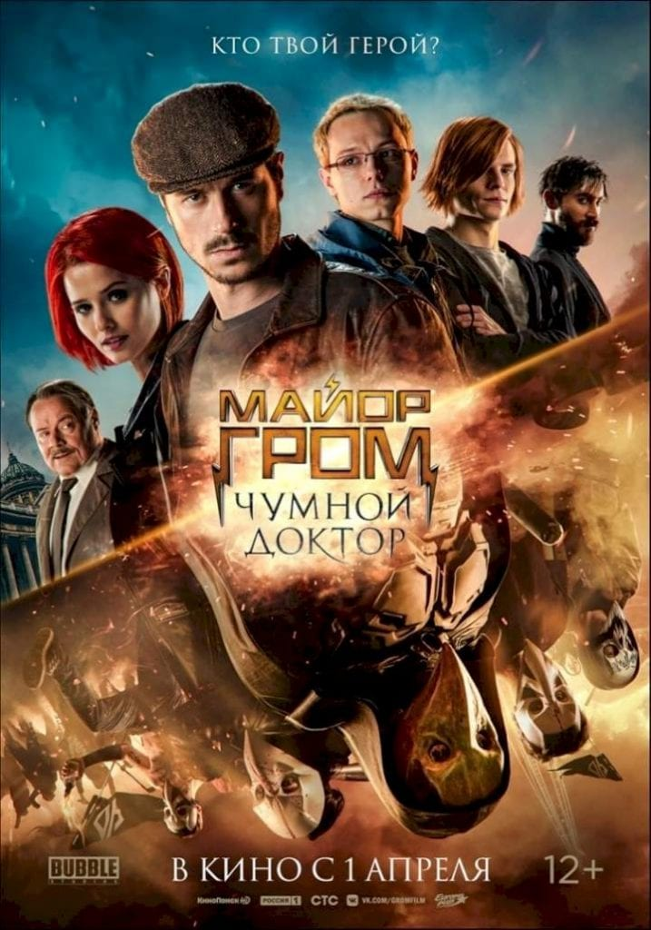 Major Grom: Plague Doctor (2021) Russian | Mp4 Download