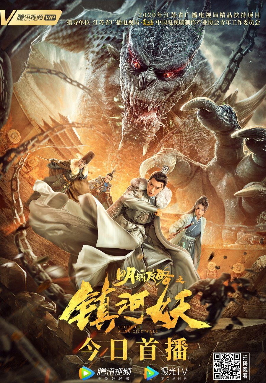 MOVIE: Story of Ming City Wall (2021) – Chinese Mp4 & 3gp Download