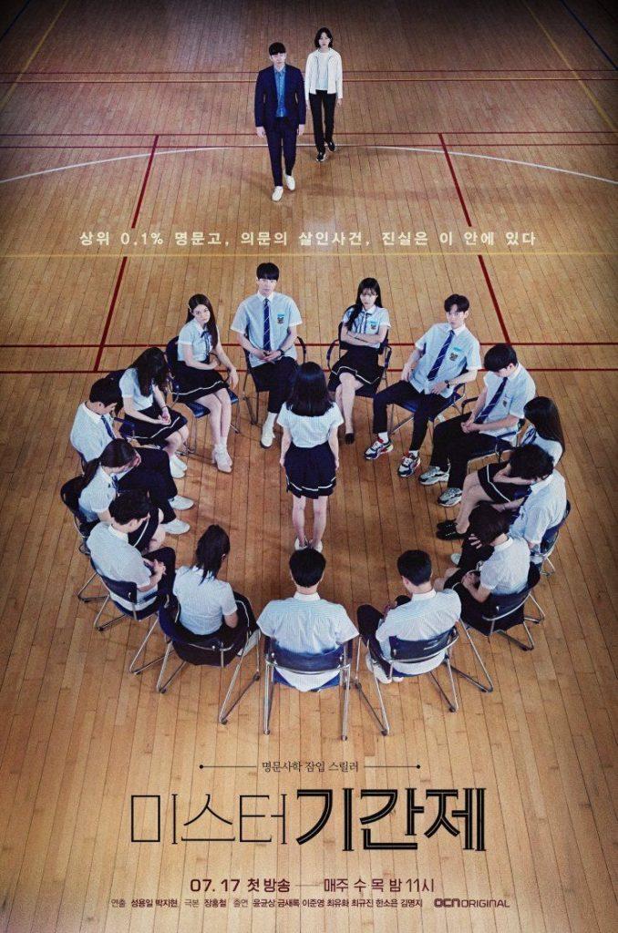 Class of Lies Season 1 Episode 1 - 16 (Korean Drama) | Mp4 Download