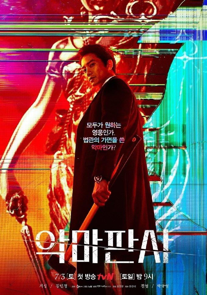 The Devil Judge Season 1 Episode 1 - 5 (Korean Drama) Mp4 & 3gp Download