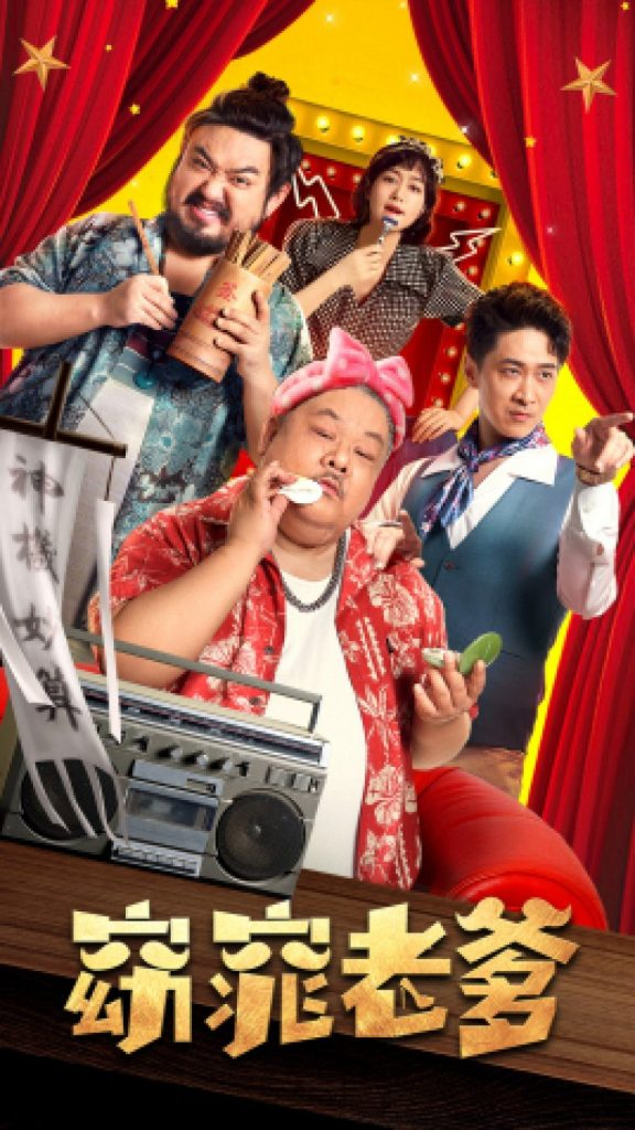 My Fair Dad (2021) – Chinese Mp4 & 3gp Download