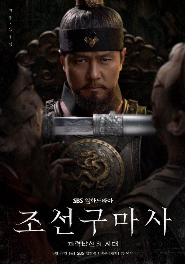 Joseon Exorcist Season 1 Episode 1 – 2 (Complete) (Korean Drama) Mp4 & 3gp Download