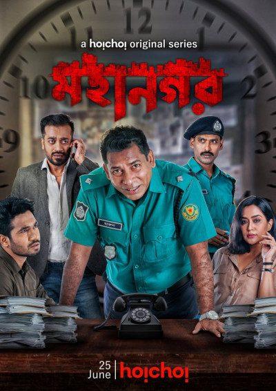 Mohanagar Season 1 Episode 1 – 8 (Complete) – Bollywood Series Mp4 Download