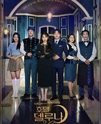 Hotel Del Luna Season 1 Episode 1 - 16 (Korean Drama) Mp4 & 3gp Download