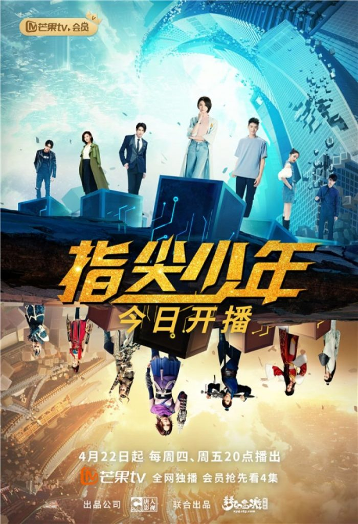 The Player Season 1 Episode 1 – 20 (Complete) (Chinese) Mp4 & 3gp Download