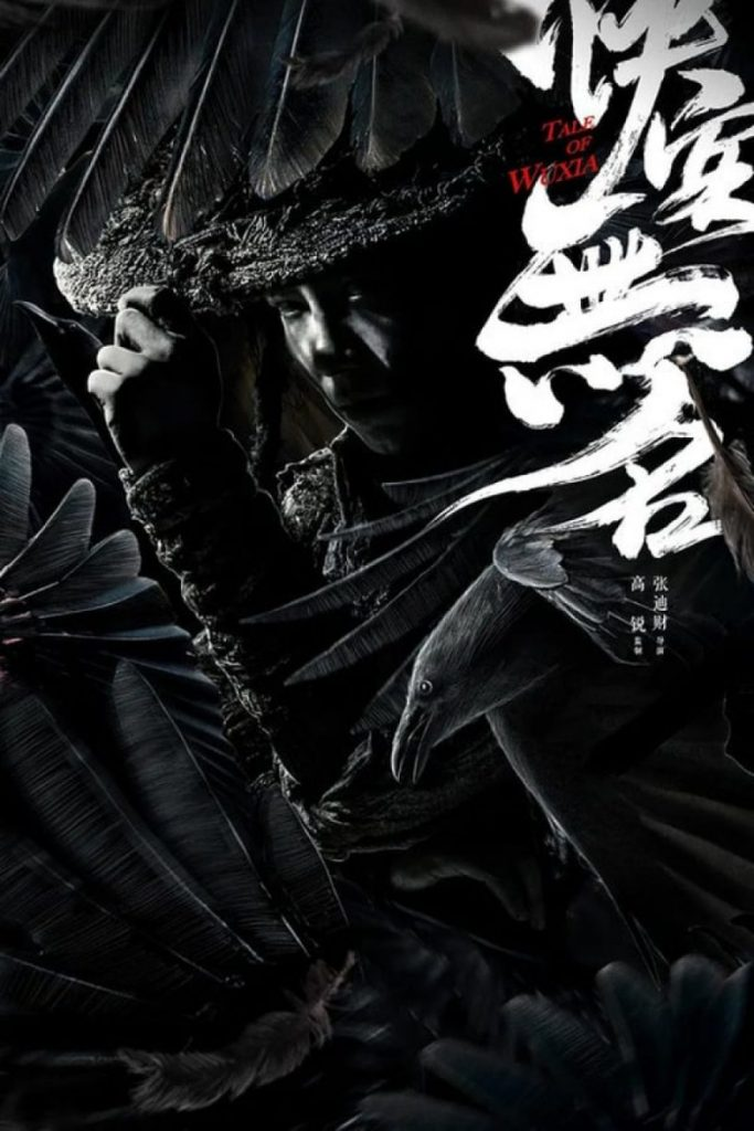 Tale of Wuxia (2020) – Chinese Mp4 & 3gp Download